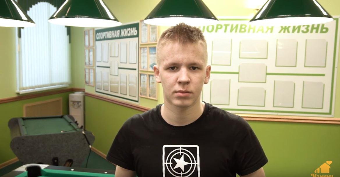 Артур Г., Архангельская область