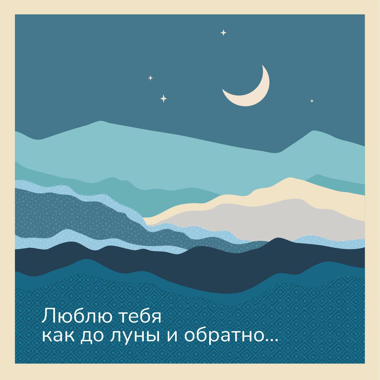 Люблю тебя как до луны и обратно