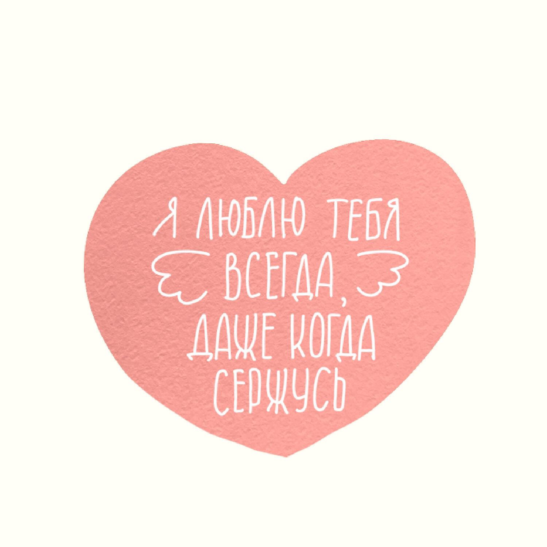 Я люблю тебя всегда